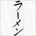 「ラーメン(縦書1)」の筆文字無料素材
