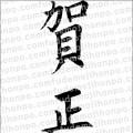 「賀正(縦書1)」の筆文字無料素材