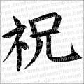 「祝(縦書1)」の筆文字無料素材