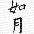 「如月(縦書1)」の筆文字無料素材