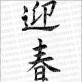 「迎春(縦書1)」の筆文字無料素材