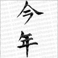 「今年(縦書1)」の筆文字無料素材