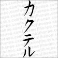 「カクテル(縦書1)」の筆文字無料素材