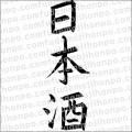 「日本酒(縦書1)」の筆文字無料素材