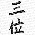 「三位(縦書1)」の筆文字無料素材