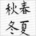 「春夏秋冬(縦書1)」の筆文字無料素材