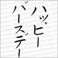「ハッピーバースデー(縦書1)」の筆文字無料素材