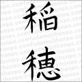 「稲穂縦書01」の筆文字無料素材