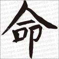 「命縦書01」の筆文字無料素材