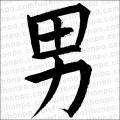 「男縦書01」の筆文字無料素材