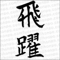 「飛躍縦書01」の筆文字無料素材