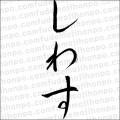 「しわす縦書1」の筆文字無料素材