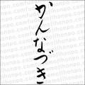 「かんなづき縦書1」の筆文字無料素材