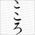 「こころ(縦書1)」の筆文字無料素材