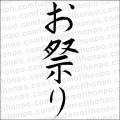 「お祭り(縦書1)」の筆文字無料素材