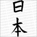 「日本(縦書1)の筆文字無料素材