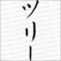 「ツリー(縦書1)」の筆文字無料素材