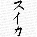 「スイカ縦書1」の筆文字無料素材